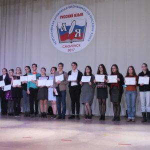 Победитель Всероса