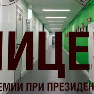 lyceum__